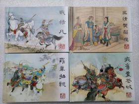 原创50开精装连环画《薛丁山征西》(全10册)
