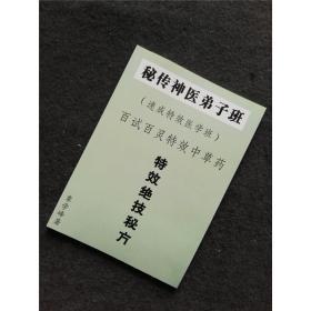 秘传神医万能弟子班函授资料 覃雪峰 民间秘方偏方资料教材书籍