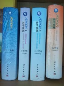 10000个科学难题:信息科学卷  生物学卷 天文学卷   医学卷(4本合售)