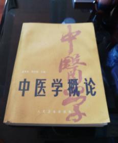 中医学概论 : 修订本