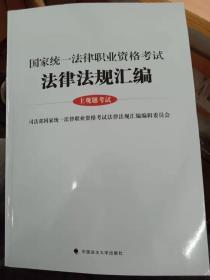 国家统一法律职业资格考试 法律法规汇编 主观题考试