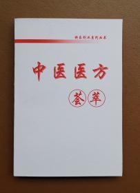 《中医医方荟萃》       原版高清印刷