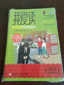 我爱读·新体验英语阅读(九年级)