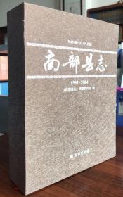 南部县志:1991-2004