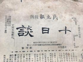 稀有(民国报纸)民国33年5月《民主报附刊》十日谈(文艺旬刊)创刊号