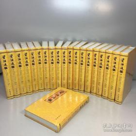 资治通鉴(1-20册 全20册)【全新未拆塑封,正版现货,收藏佳品 看图下单】