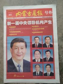 2012年11月15日     内蒙古晨报   号外