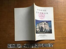 中央研究院近代史研究所 概况1955-1996