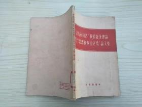 """评马寅初著""""我的经济理论哲学思想和政治立场""""论文集"""
