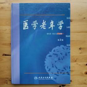 医学老年学(第2版)
