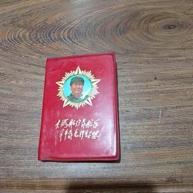 红书 最高指示    多毛主席彩色像   林题