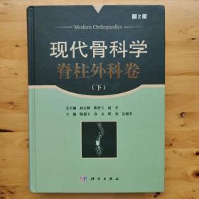 现代骨科学·脊柱外科卷(下 第2版)
