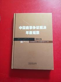 中国商事争议解决年度观察(2019)