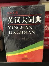 英汉大词典 全新 d1