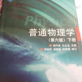 普通物理学 (第六版)上下册