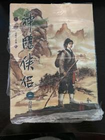 神雕侠侣(明河社大字版)