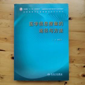 """卫生部""""十一五""""规划教材:医学信息搜集的途径与方法(研究生)"""