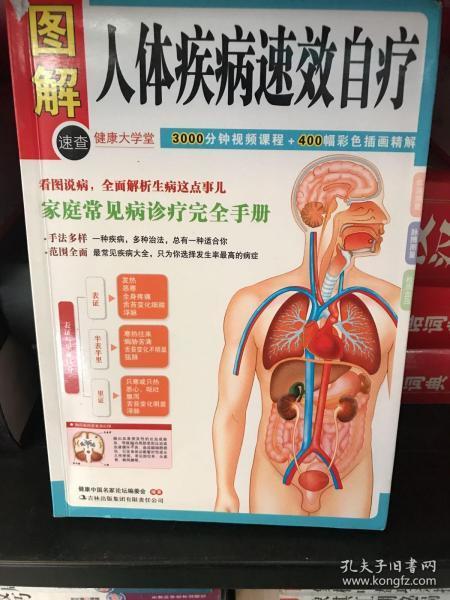图解健康大学堂:人体疾病速效自疗 d1