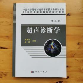 超声诊断学(第2版)