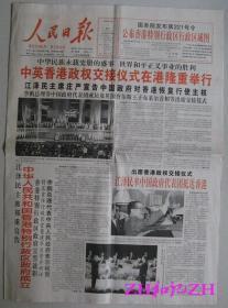 人民日报黑白版香港回归1997.7.1