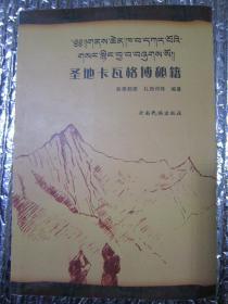 圣地卡瓦格博秘籍 : 藏汉对照