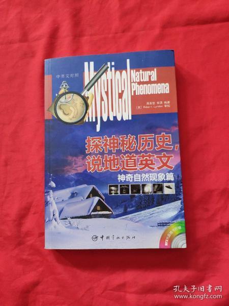 探神秘历史,说地道英文:神奇自然现象篇(汉英对照)