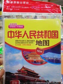 中华人民共和国地图875mmx576mm