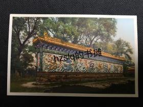 【影像资料】民国早期北京名胜建筑明信片_ 北京北海九龙壁及周边景象(龙壁)