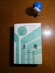 获诺贝尔文学奖作家丛书:大地