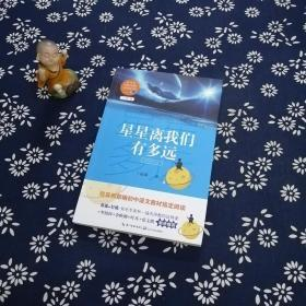 星星离我们有多远(卞毓麟  教育部新编初中语文教材指定阅读图书)