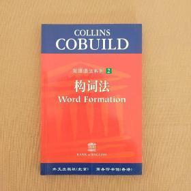 英语语法系列 2 构词法