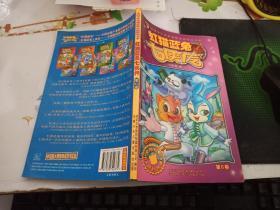 虹猫蓝兔七侠传 第6卷