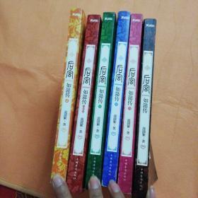 《后宫如懿传》全六册 流潋紫 初版