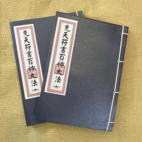 先天符书百神大法 乾坤两册
