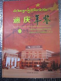 迪庆年鉴.2011