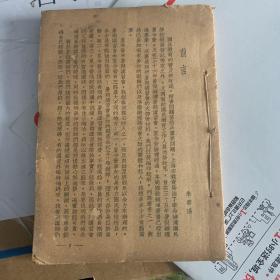 上海市国民教育工作人员暑期讲习会实录