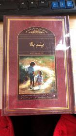 孤儿 : 维吾尔文  全新塑封