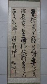 名家书画作品--湖北--周冰(书法)【保真】{可议价书画}