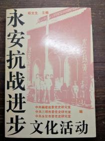 永安抗战进步文化活动a8-4
