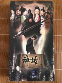神话 10DVD精装正版 【电视剧-----胡歌 张世 任泉】仅拆封