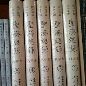 聚珍版圣济总录(全五册)