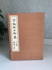 宋板杜工部集(一函十册)/限量编号第八十部,彩色印刷!