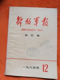 解放军报缩印本1985年12月
