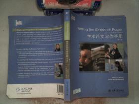 学术论文写作手册(第7版)