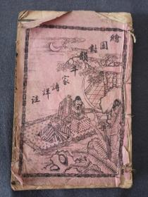 绘图五言千家诗详注与笠翁对韵合订一册