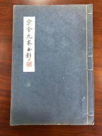线装本:活字本(铁琴铜剑楼宋元本书影识语)卷一