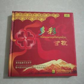 《多彩甘孜》(内附8张VCD碟片)