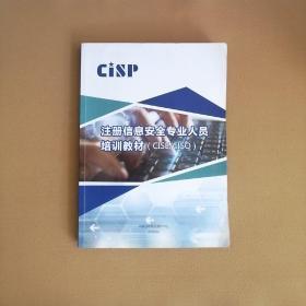 注册信息安全专业人员培训教材(clse/clso)