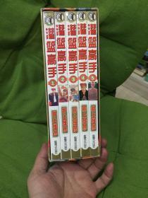 灌篮高手1-5册全 带原包装盒