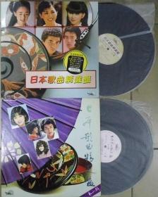 留声机专用 日本歌曲精选盘 1.2.集  2 只 港版